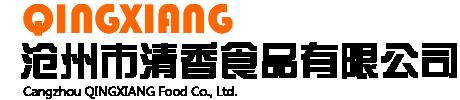 沧州市清香食品有限公司