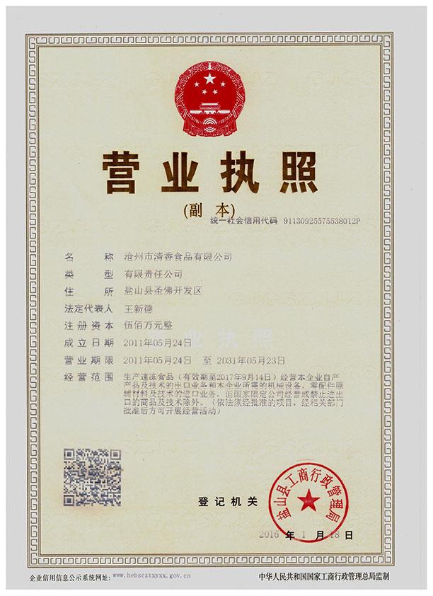 清香营业执照