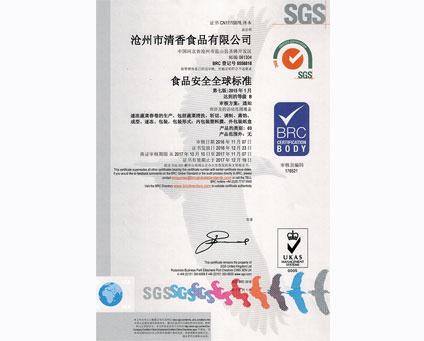 BRC认证中文版